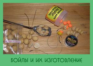 Из каких продуктов делают бойлы