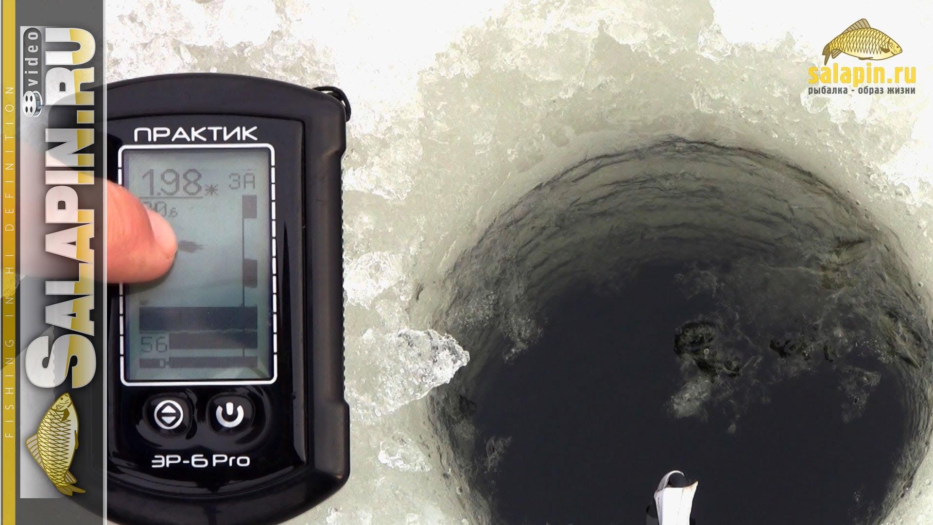 эхолот практик и видео по ловле судака